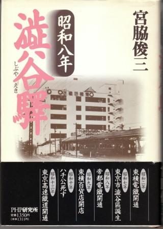 昭和八年渋谷駅.jpg